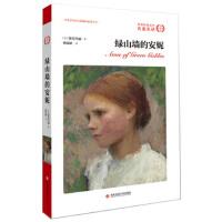 封面有磨痕-XY-绿山墙的安妮 9787560576275 西安交通大学出版社 知礼图书专营店