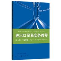 现货正版 进出口贸易实务教程习题集 修订版 经济贸易政策 国际贸易实务教材教科书 国际基础知识教材 书籍
