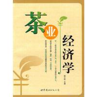 茶业经济学 杨江帆 世界图书出版公司【新华书店 值得信赖】