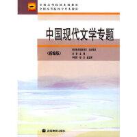 【二手旧书8成新】中国现代文学专题(新编版) 刘勇 9787040205947 高等教育出版社