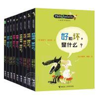 正版现货 儿童哲学智慧书全集 全9册 奥斯卡.柏尼菲作品 第1辑 6-12岁儿童读物童书益智游戏 写给孩子的哲学启蒙书