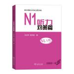 N1听力对策篇(新日语能力考试全程训练)