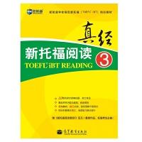 新托福阅读真经3 --新航道英语学习丛书