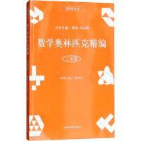 数学奥林匹克精编 3年级 上海科学普及出版社
