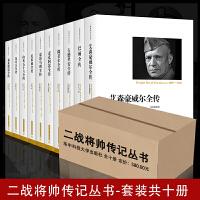 二战将帅传记全套10册 巴顿全传+朱可夫+隆美尔+艾森豪威尔+蒙哥马利+山本五十六 二战人物传记 人物纪实军事二战将帅