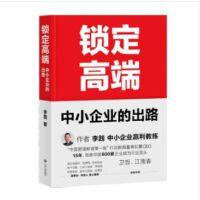现货 锁定高端:中小企业的出路 李践 著 江西人民出版社 果麦出品