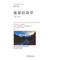 旅游经济学(第二版 )