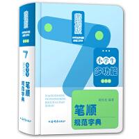 小学生多功能笔顺规范字典(新版精装・全彩版)