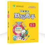 默写高手 六年级 语文 小学 (下) 人教版RMJY 春雨教育・2020春
