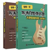 正版 挥洒自如弹吉他 吉他基础教程+即兴弹奏从入门到精通 2册 吉他弹唱教程 吉他弹奏自学教程 调式琶音五声音阶详解教