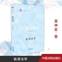 正版 能源法学 中国法制出版社