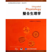 【二手旧书9成新】整合生理学(医学整合课程系列教材)(原版影印)(E) (美)卡罗尔 9787565908538 北京