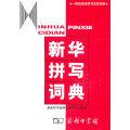 新华拼写词典