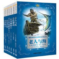 小书房・世界经典文库第五辑(新)(套装共7册)