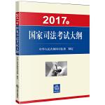 2017年国家司法考试大纲 司法考试2017