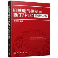 机械电气控制与西门子PLC应用详解