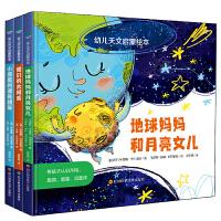 幼儿天文启蒙绘本(全3册)
