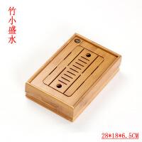 竹制茶盘小号嵌入储水式茶台简约家用长方形功夫茶具茶海茶托