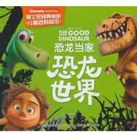 迪士尼经典电影.儿童百科绘本:恐龙当家 恐龙世界(货号:D1) 9787115481047 人民邮电出版社 迪士尼,