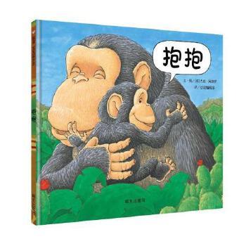 信谊精装图画书 抱抱(精) 给宝宝爱的抱抱 畅销幼儿童读物 亲子共读的早教启蒙图画书 幼儿园老师图书 0-3岁儿童情商绘本故事书籍