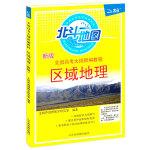 全国高考大纲区域地理教程(新版)(2013版)