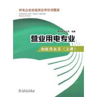 供电企业技能岗位评价试题库 营业用电专业 初级作业员(上册)