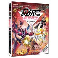 赛尔号精灵传说第一季(美绘版)8战斗!以正义之名