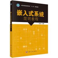 【按需印刷】-嵌入式系统简明教程