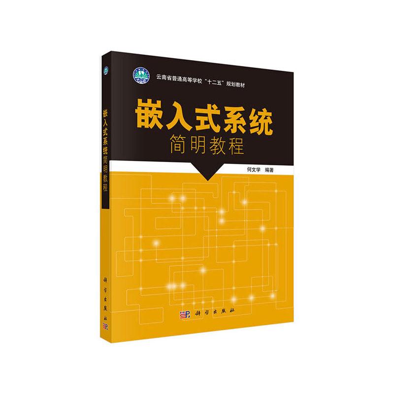 【按需印刷】-嵌入式系统简明教程 按需印刷商品,发货时间20个工作日,非质量问题不接受退换货。