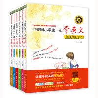 与美国小学生一起学英文:有趣的阅读系列