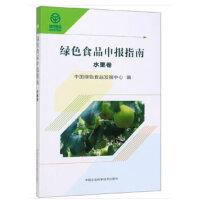 绿色食品申报指南―水果卷