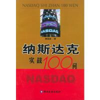 【旧书二手书9成新】纳斯达克实践100问 曹国扬 9787504934161 中国金融出版社