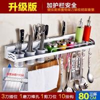 丹乐(DANLE) 厨房置物架太空铝挂件厨卫用品五金挂架厨具刀架调味料收纳架壁挂