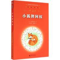 小狐狸阿权 儿童文学 新美南吉 新华正版