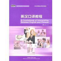 英汉口译教程(新经典高等学校英语专业系列教材)(配光盘)