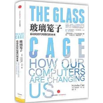 """玻璃笼子 尼古拉斯·卡尔继《浅薄》后**作品,《纽约时报》《华尔街日报》盛赞其为""""必读之作,耐读之作"""",周鸿祎、罗振宇、何志毅、胡泳、吕本富、余晨、涂子沛鼎力推荐阅读!"""
