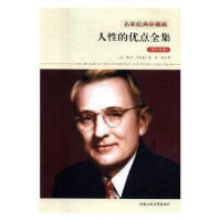 正版-FLY-人性的优点全集(英汉双语) 9787563952595 北京工业大学出版社 知礼图书专营店