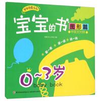 封面有磨痕-XX-宝宝的书 (图形篇) 9787518400003 中国轻工业出版社 知礼图书专营店