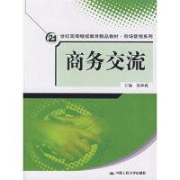 商务交流随书赠送光盘1张 莫林虎 中国人民大学出版社