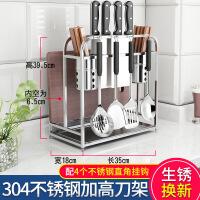 304不锈钢刀架刀座厨房置物架厨具用品砧板菜家用刀具收纳架