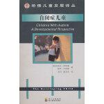 哈佛儿童发展译丛:自闭症儿童