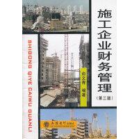 施工企业财务管理(第三版)