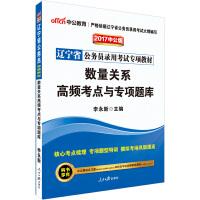 中公2017辽宁省公务员考试用书数量关系高频考点与专项题库