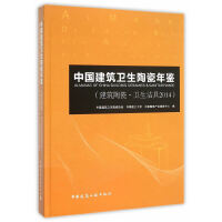 中国建筑卫生陶瓷年鉴(建筑陶瓷・卫生洁具2014)