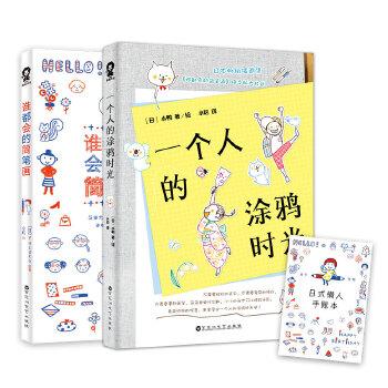 一个人的涂鸦+谁都会的简笔画(套装共2册)   可爱治愈的《一个人的涂鸦时光》 +风靡日韩的《谁都会的简笔画》,你不能错过的超值套装!更减压、更治愈、更文艺的简笔画手册,快速释放你的压力,来享受这美妙的涂鸦时光吧!