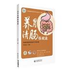 养胃清肠保健康(肠胃健康养护系列)