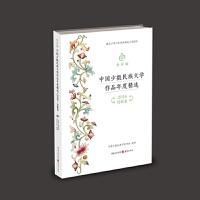 金石榴:中国少数民族文学作品年度精选(2018)?诗歌卷