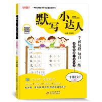 默写小达人 一年级语文(人教版)下(2021春)