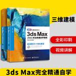 3dmax教程书 3ds Max 2016中文版完全精通自学教程 3DMAX室内设计效果图制作 3d游戏建模广告动画多媒体软件视频教材书籍