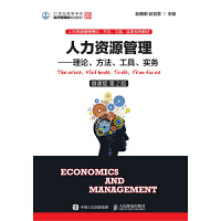 人力资源管理――理论、方法、工具、实务(微课版 第2版)
